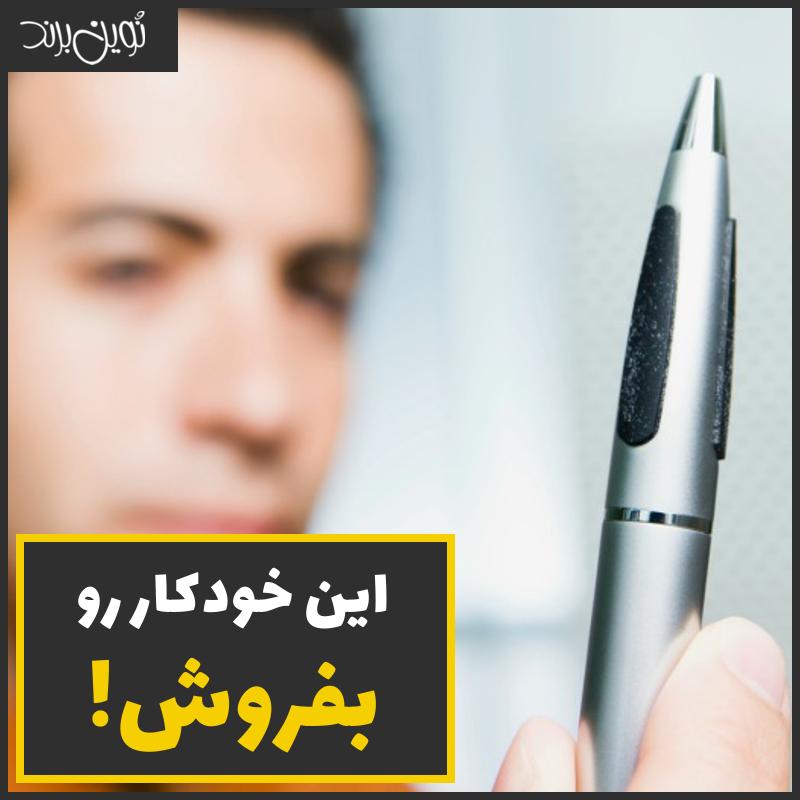 این خودکار رو بهم بفروش!