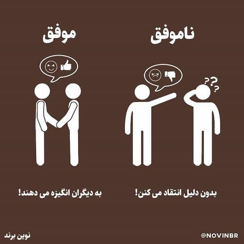 به دیگران انگیزه بده