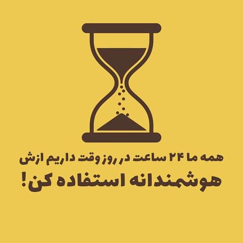از ۲۴ ساعتت درست استفاده کن