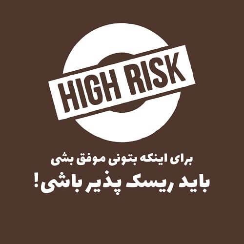 بیشتر ریسک کن