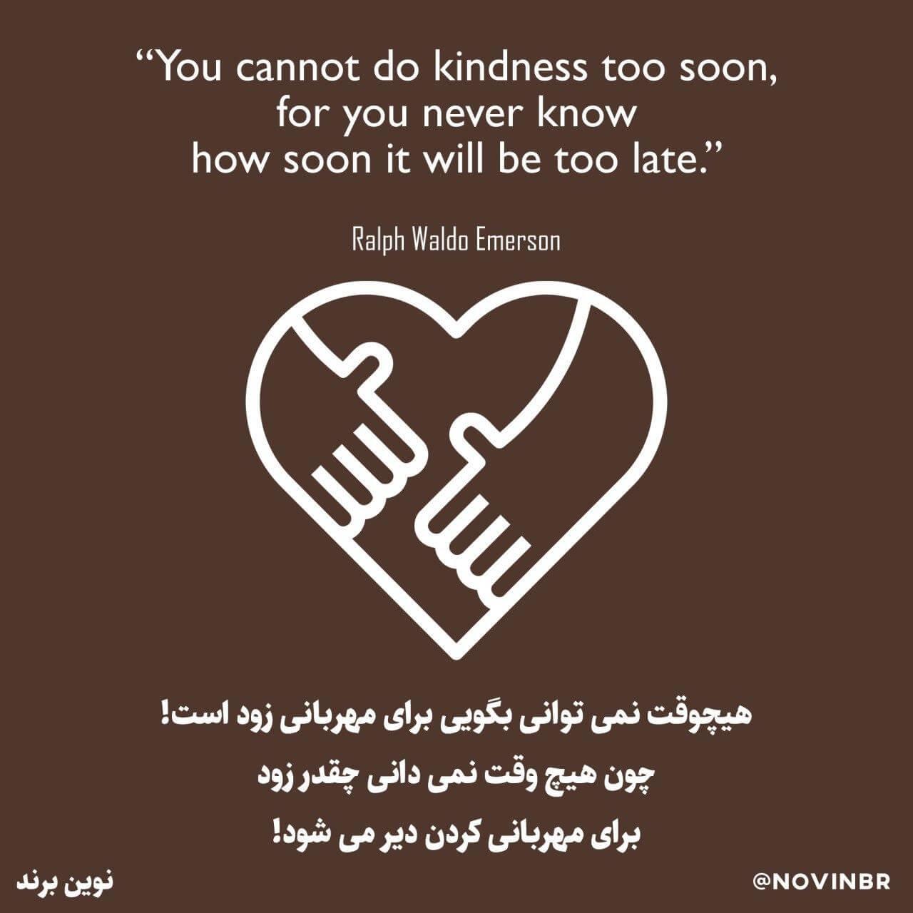 برای مهربانی زود نیست!