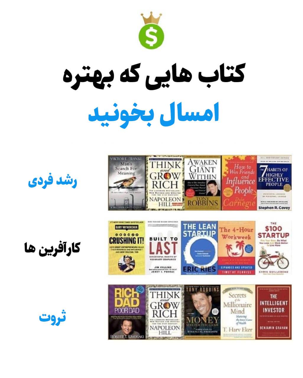 کتاب هایی برای امسال