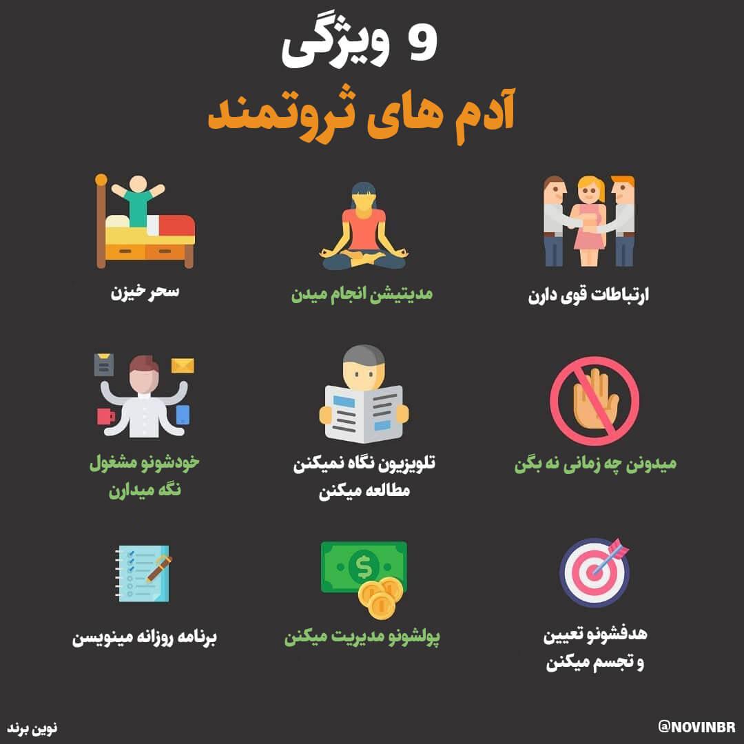 9 ویژگی آدمای ثروتمند