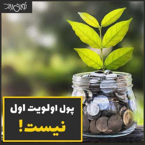 پول اولویت اصلی نیست!