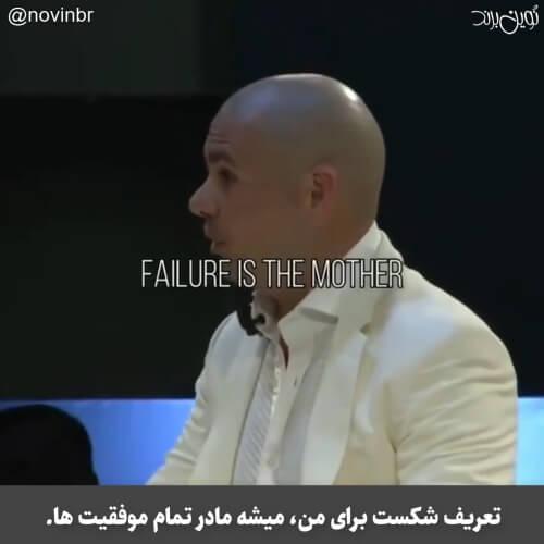 شکست به موفقیت معنا میده