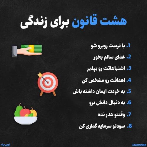 هشت قانون برای زندگی