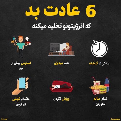 6 عادت بد که انرژیتو تخلیه میکنه