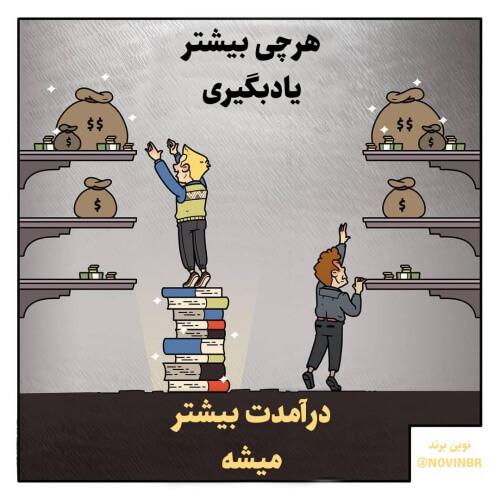هرچی بیشتر یادبگیری درآمدت بیشتر میشه