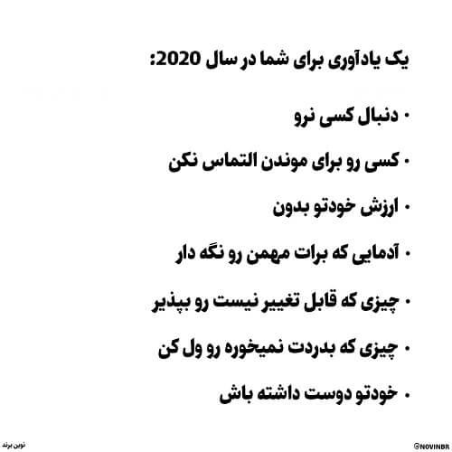 یادآوری 2020