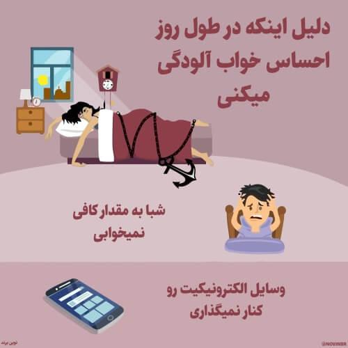 رفع خوابآلودگی در روز