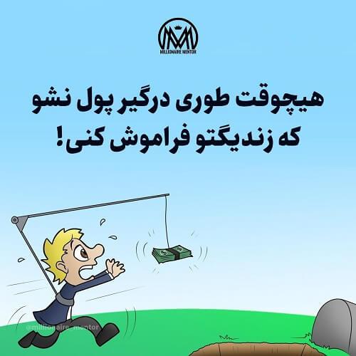 پول کل زندگی نیست