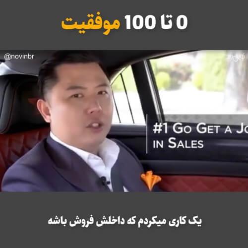 صفر تا 100 موفقیت