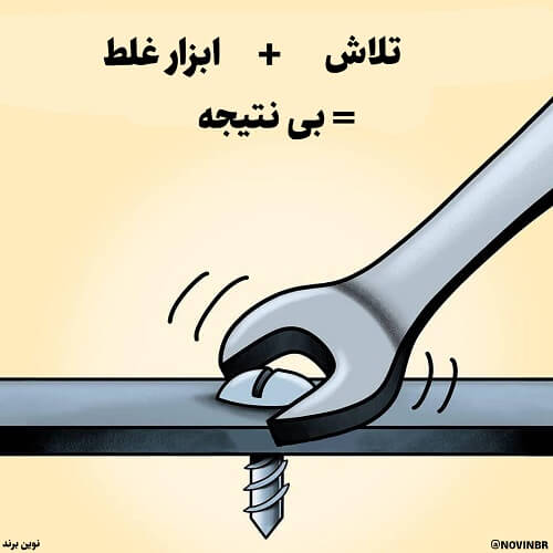 تلاش + ابزار غلط = بی نتیجه