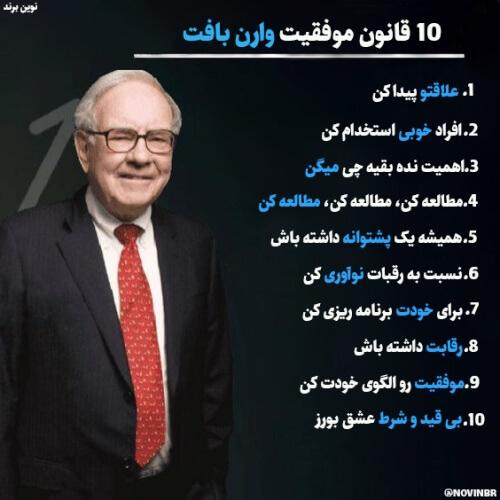 10 قانون موفقیت وارن بافت