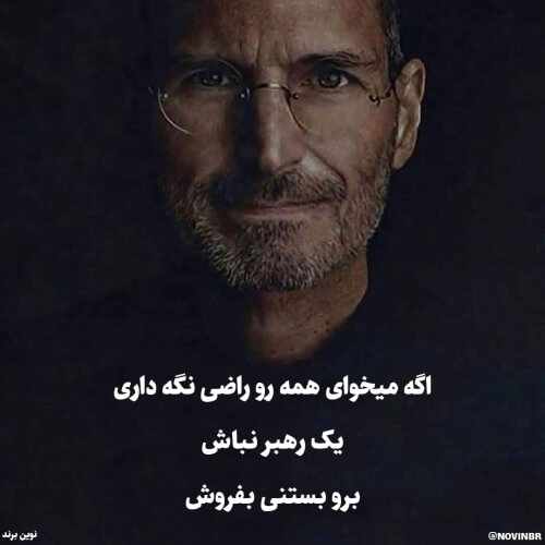 مثل یک رهبر باش
