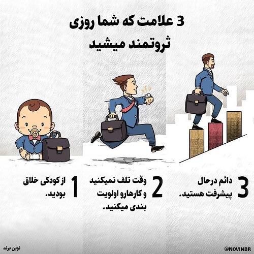 3 اشتراک در آدم های ثروتمند