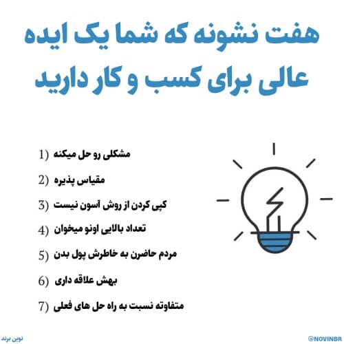 7 نشونه که شما یک ایده عالی کسب و کار دارید