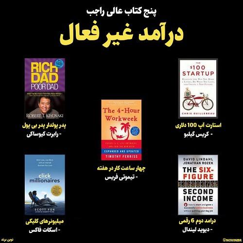 5 کتاب عالی راجب درامد غیر فعال