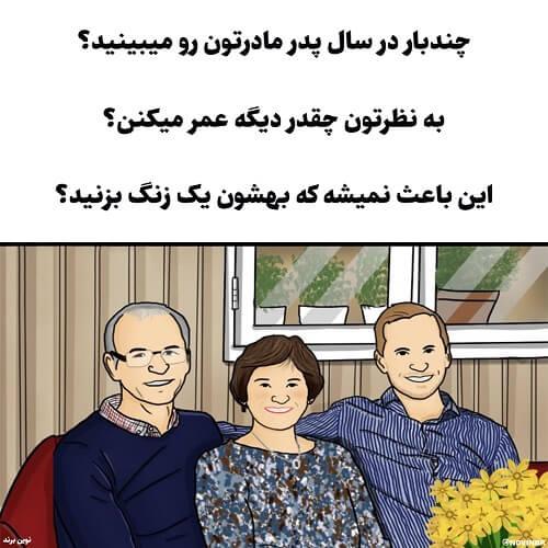 به والدینت اهمیت بده