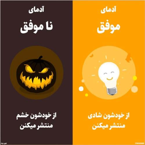 آدمای موفق شادی منتشر میکنن