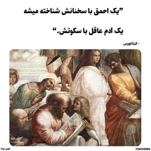 آدم عاقل با سکوتش شناخته میشه