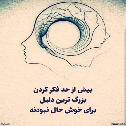 بیش از حد فکر نکن