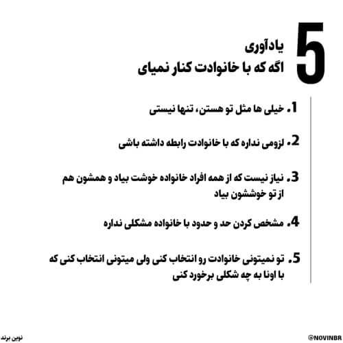 5 یادآوری اگه که با خانوادت کنار نمیای