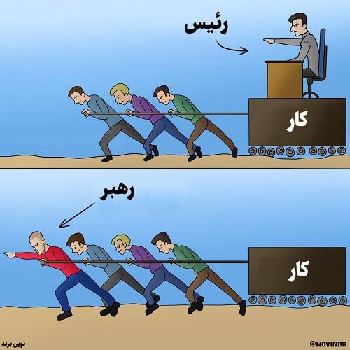 تفاوت رئیس با رهبر