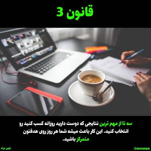 قانون 3