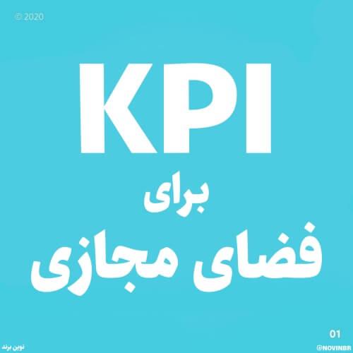 KPI در فضای مجازی