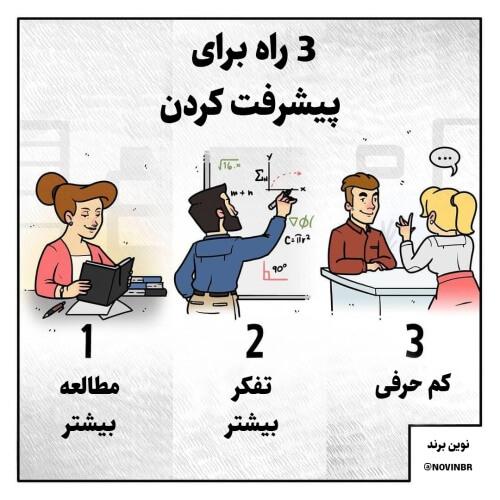 3 راه برای پیشرفت کردن