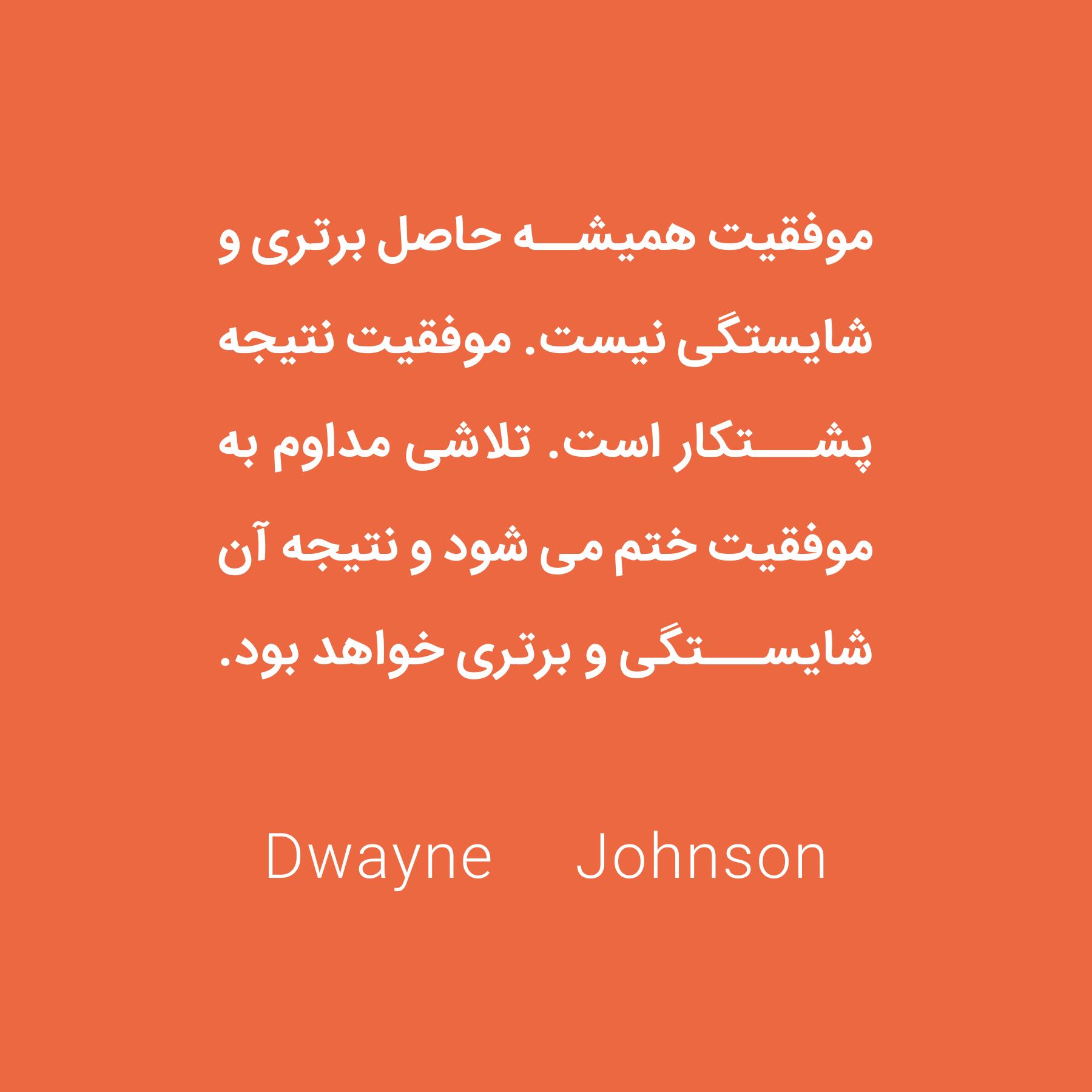 موفقیت همیشه حاصل برتری و . شایستگی نیست. موفقیت نتیجه . پشتکار است. تلاشی مداوم به . موفقیت ختم می شود و نتیجه آن . شایستگی و برتری خواهد بود. . Dwayne Johnson