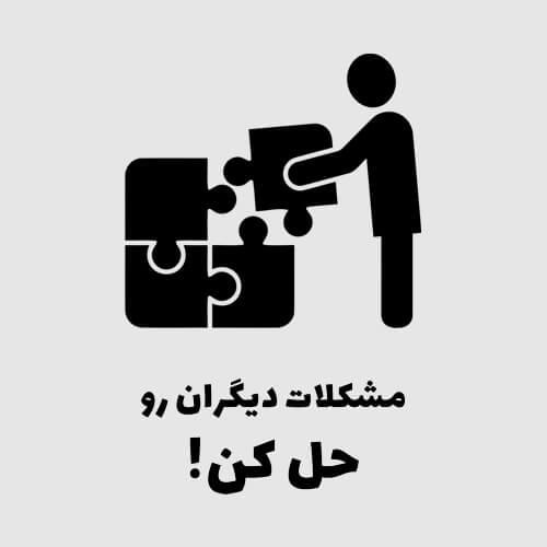 مشکلات دیگران رو حل کن