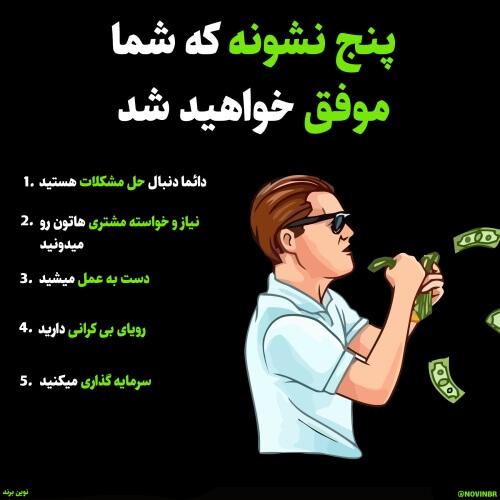 پنج نشونه که شما موفق خواهید شد