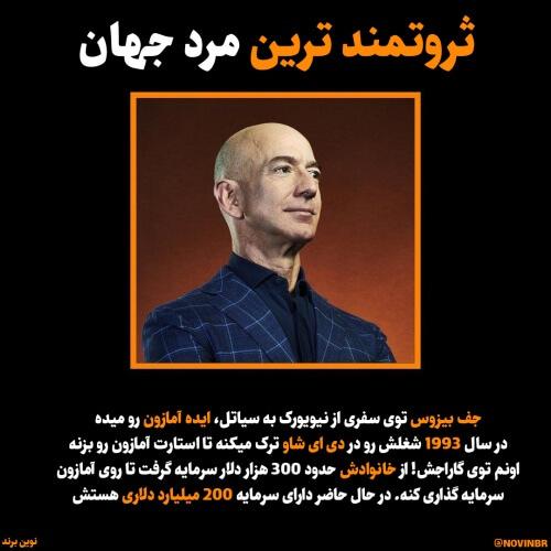 ثروتمند ترین مرد جهان