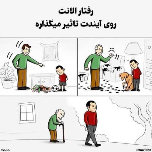 مواظب رفتارت باش