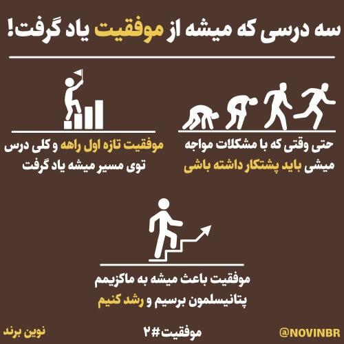 سه درس از موفقیت