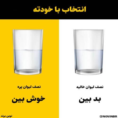 انتخاب با خودته