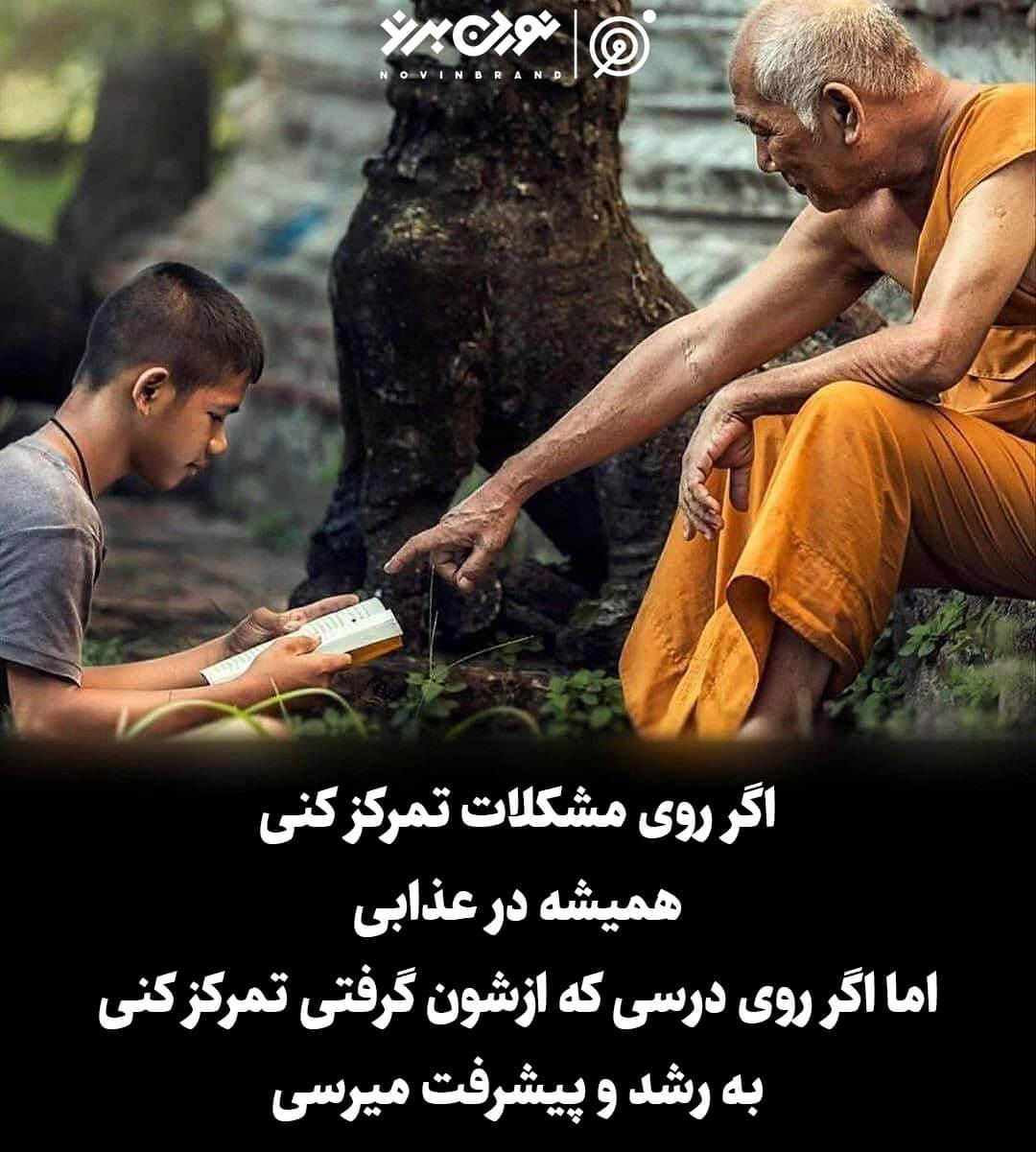 از مشکلاتت درس بگیر