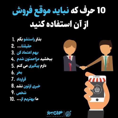 10 حرف که نباید موقع فروش از آن استفاده کنید