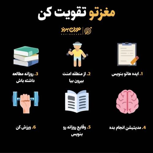مغزتو تقویت کن