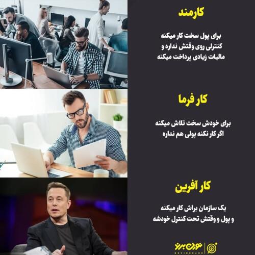 کارمند / کارفرما / کارآفرین