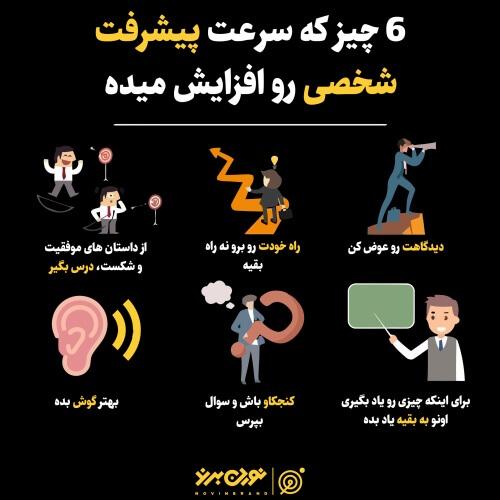 6 چیز که سرعت پیشرفت شخصی رو افزایش میده