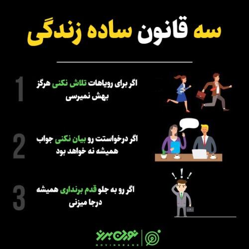سه قانون ساده زندگی