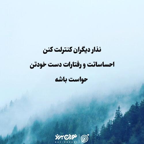 نذار دیگران کنترلت کنن