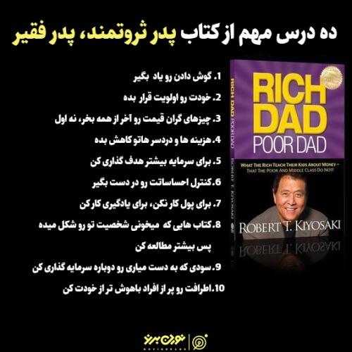 ده درس مهم از کتاب پدر ثروتمند، پدر فقیر