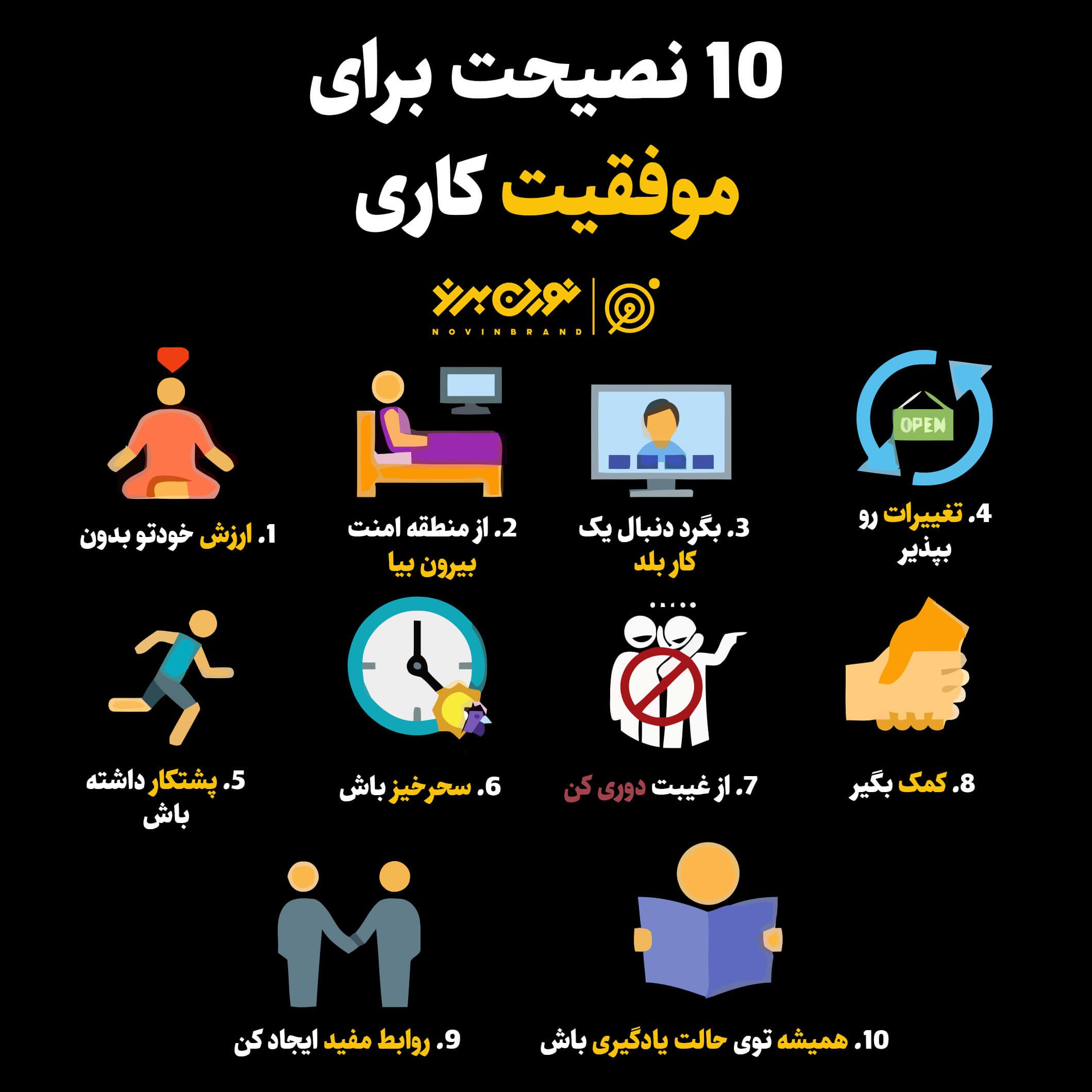 10 نصیحت برای موفقیت کاری