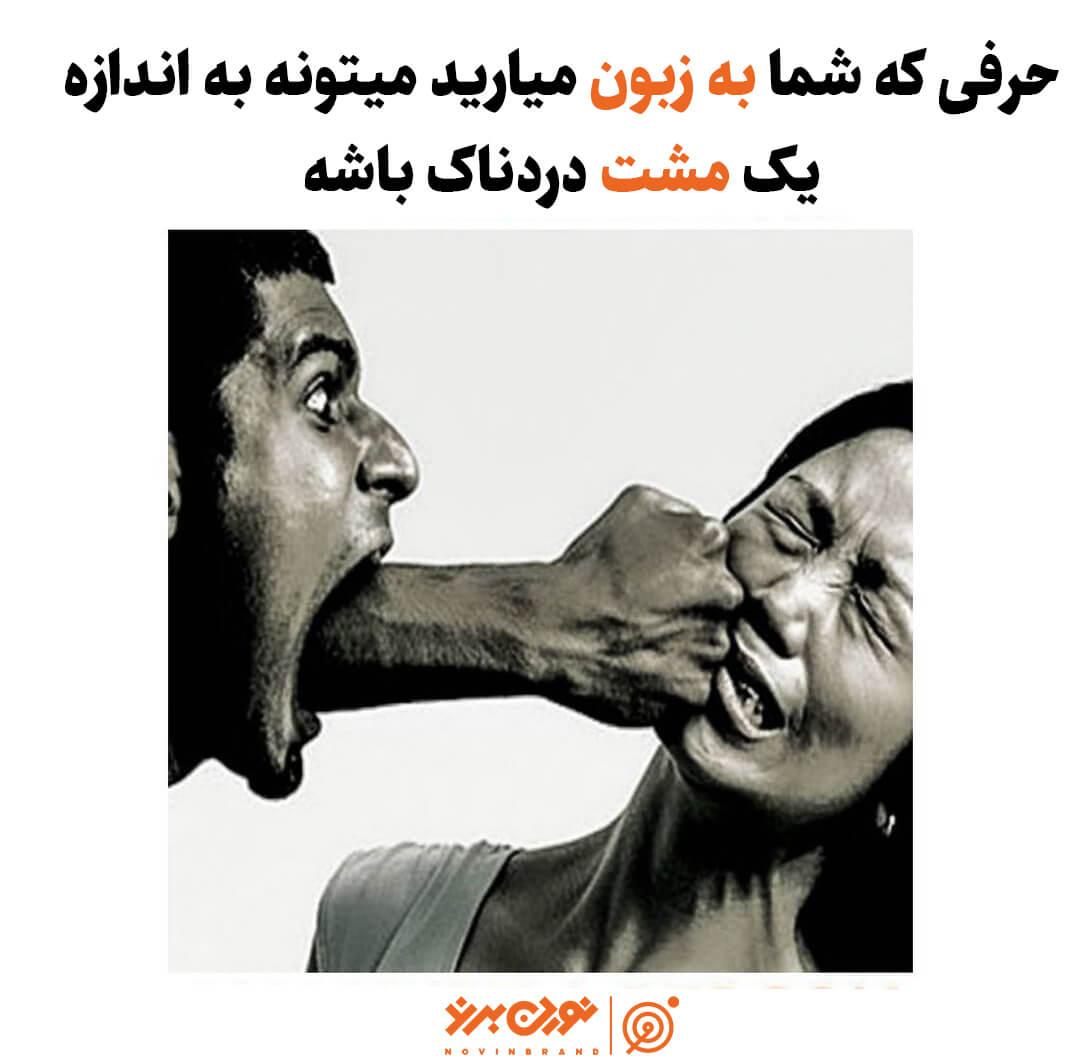 مواظب حرف زدنتون باشید
