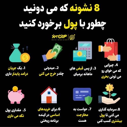 8 نشونه که می دونید چطور با پول برخورد کنید