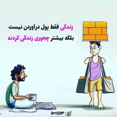 زندگی فقط پول درآوردن نیست